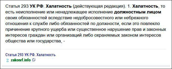 Чиновница Оникиенко С.Б. упорно не явного изменения исторического облика здани
